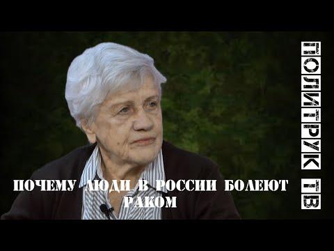 Почему люди в России болеют раком #ЛюдмилаФионова #онкология (факты 2019)