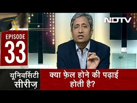 Prime Time with Ravish Kumar, June 18, 2018 | Students of RML Avadh Univ Can't Pass Without Copying?