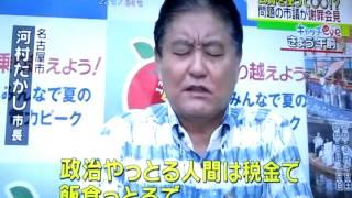 名古屋市議が公費流用事件を起こしました.
