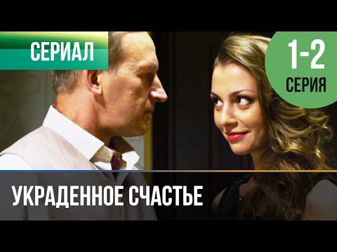▶️ Украденное счастье 1 и 2 серия   Сериал / 2016 / Мелодрама