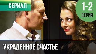 ▶️ Украденное счастье 1 и 2 серия | Сериал / 2016 / Мелодрама