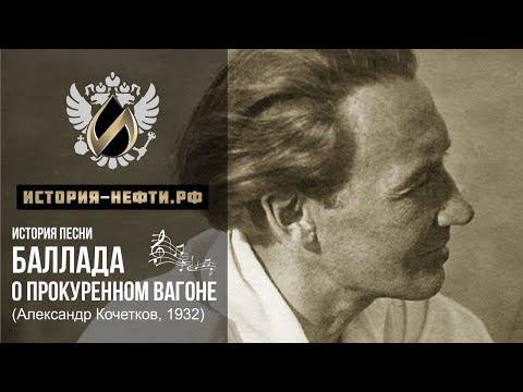 "История песни ""Баллада о прокуренном вагоне"" (А. Кочетков, 1932)"