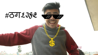 #ठग LIFE | How to make pocket money | Sabin Karki (Beest) | Nepal