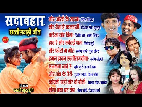 Audio jukebox || Chhattishgarhi Sadabahar Geet || Cg Audio Song 2021