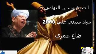 الشيخ ياسين التهامى ضاع عمرى مولد سيدى على