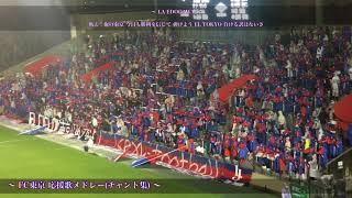 2019 vs鳥栖 ルヴァンカップ チャント集 春感じられぬ雨の日極寒の寒さ…...