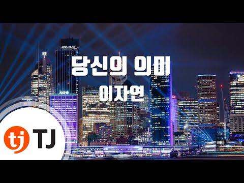 [TJ노래방] 당신의의미 - 이자연(Lee, Ja-Yeon) / TJ Karaoke