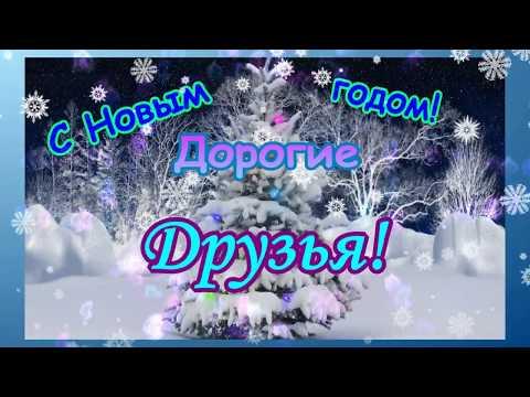 Красивое музыкальное поздравление друзей с Новым годом и Рождеством