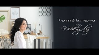 Wedding day Кирилл и Екатерина 15 июня 2018 г.