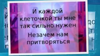 KReeD ft Ханна - Скромным Быть Не В Моде ( Текст – Lyrics )
