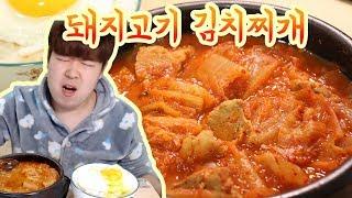 돼지고기 김치찌개 먹방입니다!! kimchi stew Mukbang