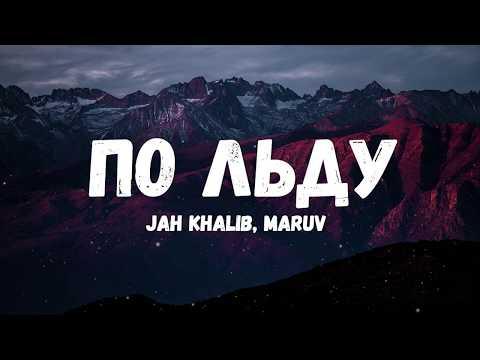 Jah Khalib, Maruv - По льду (Текст/лирик)