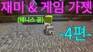 하이픽셀 가젯 소개 -재미 & 게임 가젯 4편-…