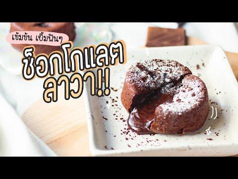 เค้กช็อกโกแลตลาวา! lava chocolate ทำง่าย เข้มข้นสุดๆ - #ทำอะไรกินดี EP.199