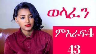 Welafen Drama Season 4 Part 43 - Ethiopian Drama 2017 Video
