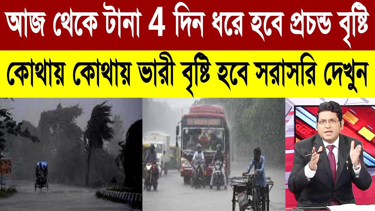 আগামী 4 দিনে ভারী বৃষ্টি হবে এই জেলাগুলিতে দেখুন || Weather latest news updates today