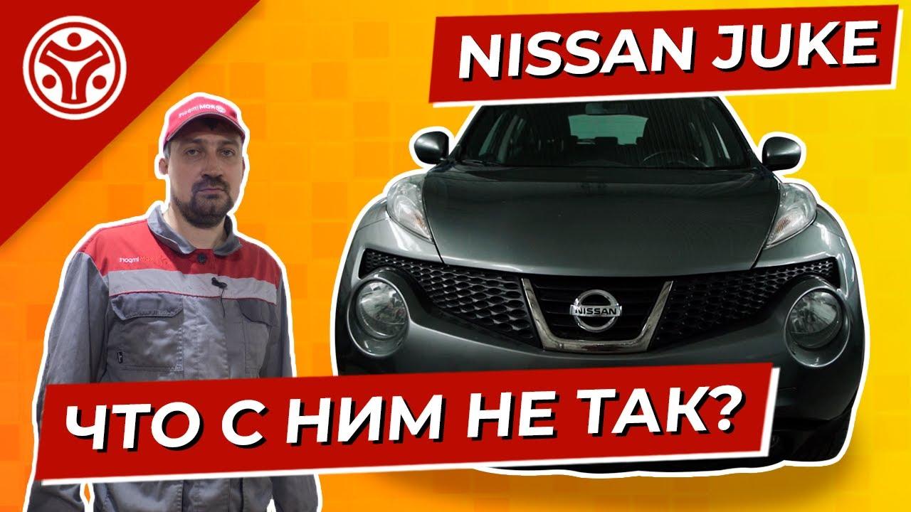 Ниссан Джук (Nissan Juke) 2013   Про двигатель, вариатор и главные проблемы