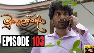 Muthulendora | Episode 103 10th September 2020 Thumbnail