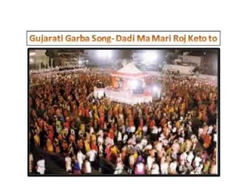Gujarati BEST Garba Song  Dadi Ma Mari Roj Keto to