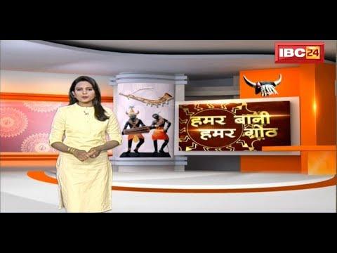 Chattisgarhi News: दिन भर की बड़ी खबरें छत्तीसगढ़ी में | 04 March 2019