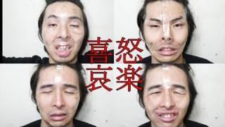 顔の筋肉を使わずに喜怒哀楽を表現する。 | New technique Human emotions ドス顔 検索動画 11