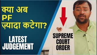 PF contribution increased? Detailed Analysis of Supreme Court Judgement on EPF