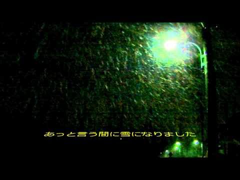 ♪雨が夜更け前に雪に・・・