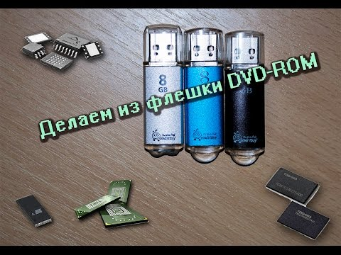 Создание DVD диска из флешки