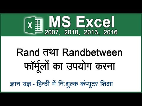 Generate Random Numbers Using Rand And Randbetween Formula In Excel In Hindi - Lesson 47