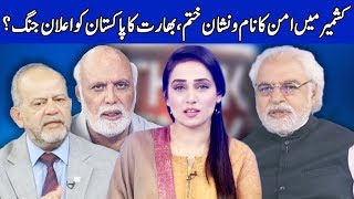 Think Tank With Syeda Ayesha Naaz | 16 February 2019 | Dunya News