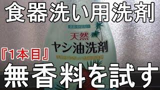 無香料の食器洗い洗剤①『天然ヤシ油洗剤:カネヨ石鹸(株)』