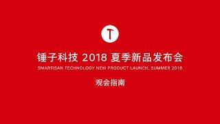 20180820 【锤子科技】坚果Pro 2S 夏季新品发布会