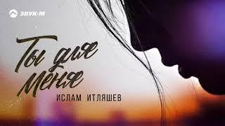 Ислам Итляшев - Ты для меня | Премьера трека 2020