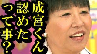 歌手の和田アキ子さんが俳優・成宮寛貴さんの芸能界引退に釈然としない...