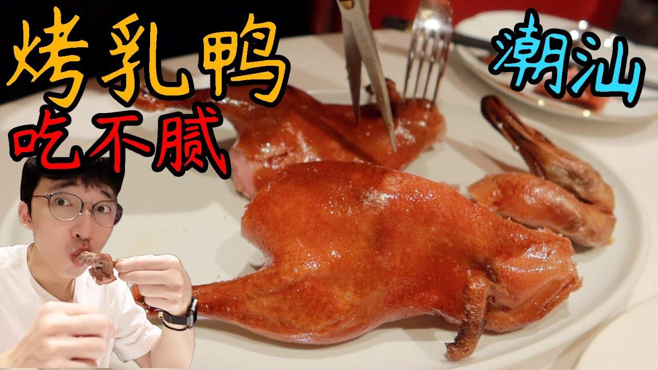 Cantonese Cuisine | 发现一只吃不腻的鸭,皮薄脆如纸,粤菜贵是有道理的!探店杭州粤菜口味榜第一餐厅