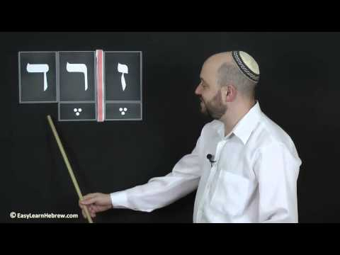Learn To Read  Hebrew - Free Lesson - Lesson 1