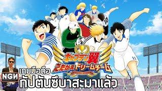Captain Tsubasa ~Dream Team Fight~ เกมมือถือจากกัปตันซึบาสะมาแล้ว (Review)