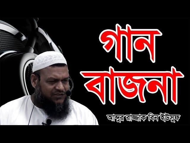 গান বাজনা আব্দুর রাজ্জাক বিন ইউসুফ Jumar Khutba Gan Bajna by Abdur Razzak bin Yousuf Bangla Waz