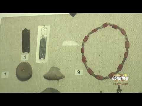 Коллекция археологии Музея истории г  Обнинска  2018 г