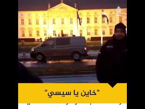 ????-خاين يا سيسي.. قاتل يا سيسي-.. وقفة احتجاجية أمام قصر الرئاسة الألمانية تزامنًا مع زيارة #السيسي  - 12:00-2019 / 11 / 19