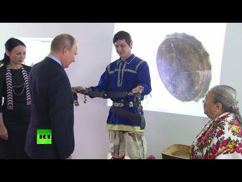 Путину подарили охотничий пояс в музее Ханты-Мансийска