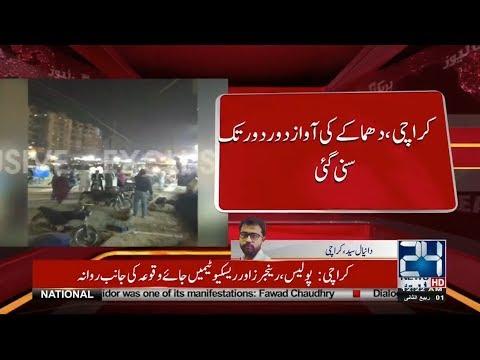 Blast in Karachi   24 News HD