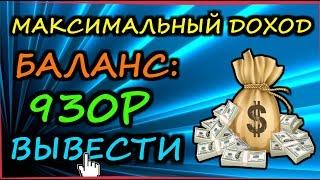РЕАЛЬНЫЙ Заработок БЕЗ ВЛОЖЕНИЙ, Как заработать в интернете деньги 930р С НУЛЯ!