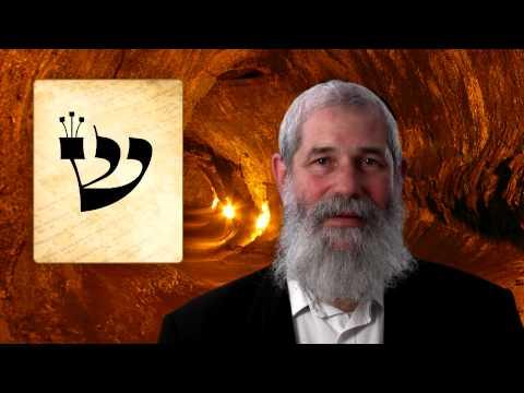 SHIN - Secrets of the Hebrew Letters