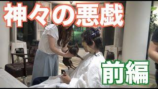 【ドッキリ】リレー形式で美容師に髪を切ってもらった結果.. 前編