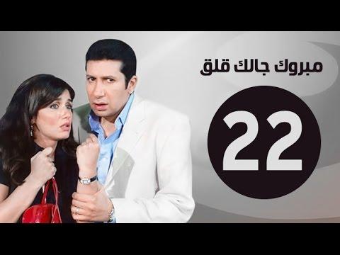 مسلسل مبروك جالك قلق حلقة 22 HD كاملة