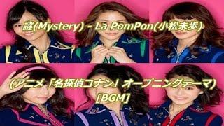 2015年9月16日にリリースしましたLa PomPonの3枚目のシングル『謎(なぞ...