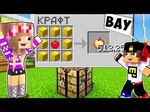 Майнкрафт но КРАФТЫ Умножаются с КАЖДЫМ РАЗОМ в Майнкрафте Троллинг Ловушка Minecraft