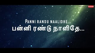 AAN 01 பன்னி ரண்டு நாளிதே