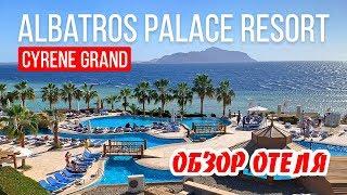 Cyrene Grand Melia Sharm обзор отеля Шарм эль Шейх Египет